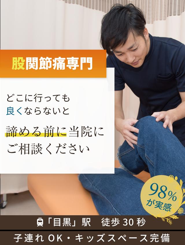 股関節痛専門